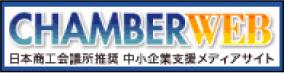 日本商工会議所推奨