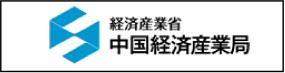 中国産業産業局