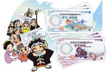 浜田共通商品券