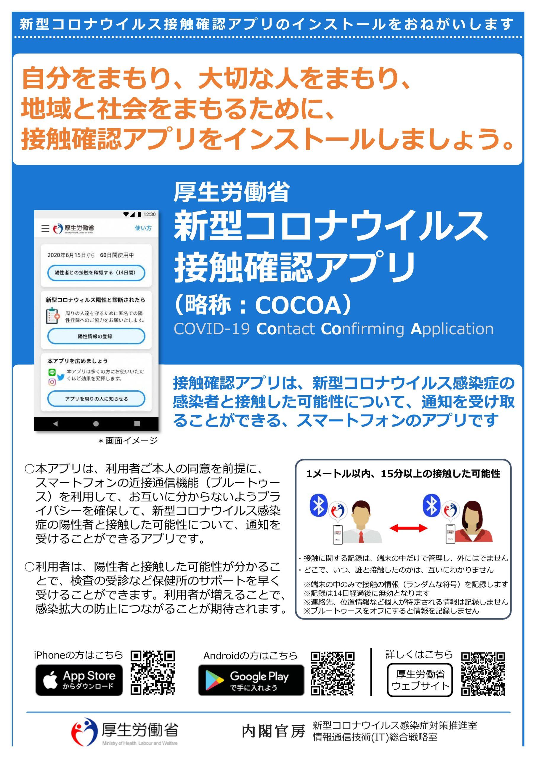 接触 アプリ ウイルス コロナ